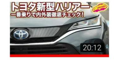 【新型ハリアー】最速試乗!おすすめTOP8