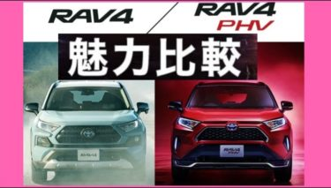 新型ハリアーよりも魅力的!?RAV4もいい。RAV4/新型RAV4PHV、4つの注目の改良点と魅力を比較