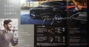 【トヨタ/新型ハリアー】 6月発売!簡易カタログ(パンフレット)から燃費がわかる!?