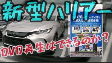 外部入力端子のないトヨタ ディスプレイオーディオに、外部入力端子を追加データシステム VIK-T73/VIK-T72