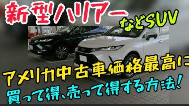 新型ハリアーやヤリスクロスなど、大人気SUVを買って得する方法売って得する方法!
