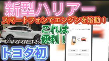 【新型ハリアー】トヨタ初「 MY TOYOTA」アプリで離れた場所からエンジンとエアコンの始動ができる「リモートスタート(アプリ)」