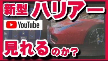 【YouTube見れるのか?】新型ハリアーのトヨタ純正ディスプレイオーディオでミラキャストを試してみた!!YouTubeを接続する方法!簡単に動画視聴が可能です TOYOTA HARRIER 2021